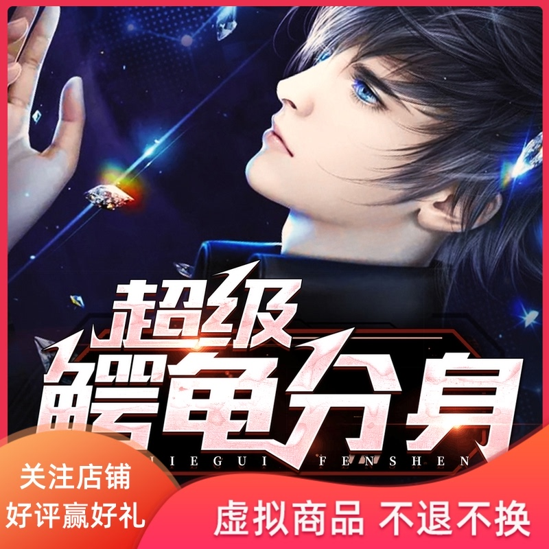 Tmall super tortoise split non entity book gives you a tortoise split what will you do with it? Yu Feis goal is to see the stars sea and conquer its audio content