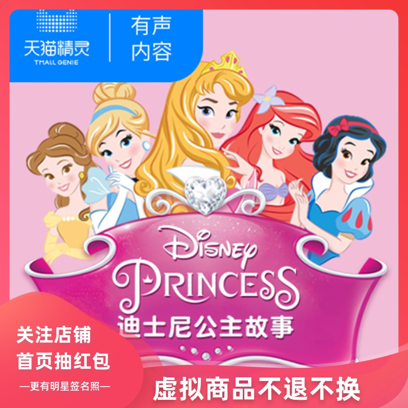 Tmall fairy Disney Princess Story non physical book for girls all over the world to find their own strong heart children early childhood education enlightenment story audio content digital content