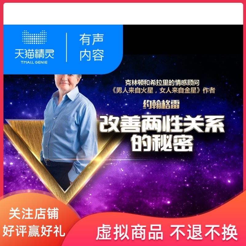[voice content of tmall] men are from Mars, women are from Venus