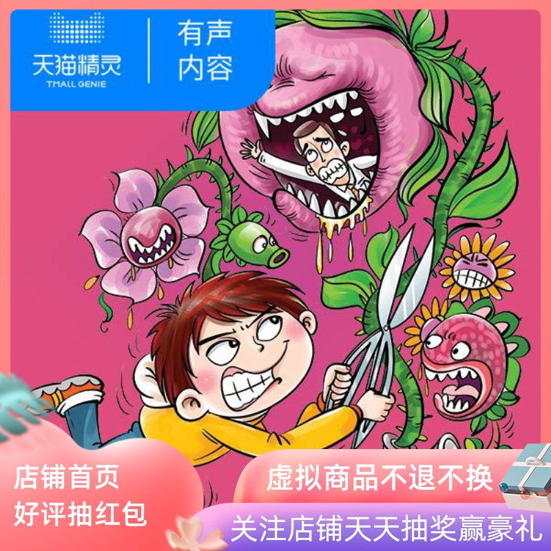 Tmall genies father in his pocket 10 non physical book childrens imagination training fairy tale science fiction story suitable for children aged 5-12