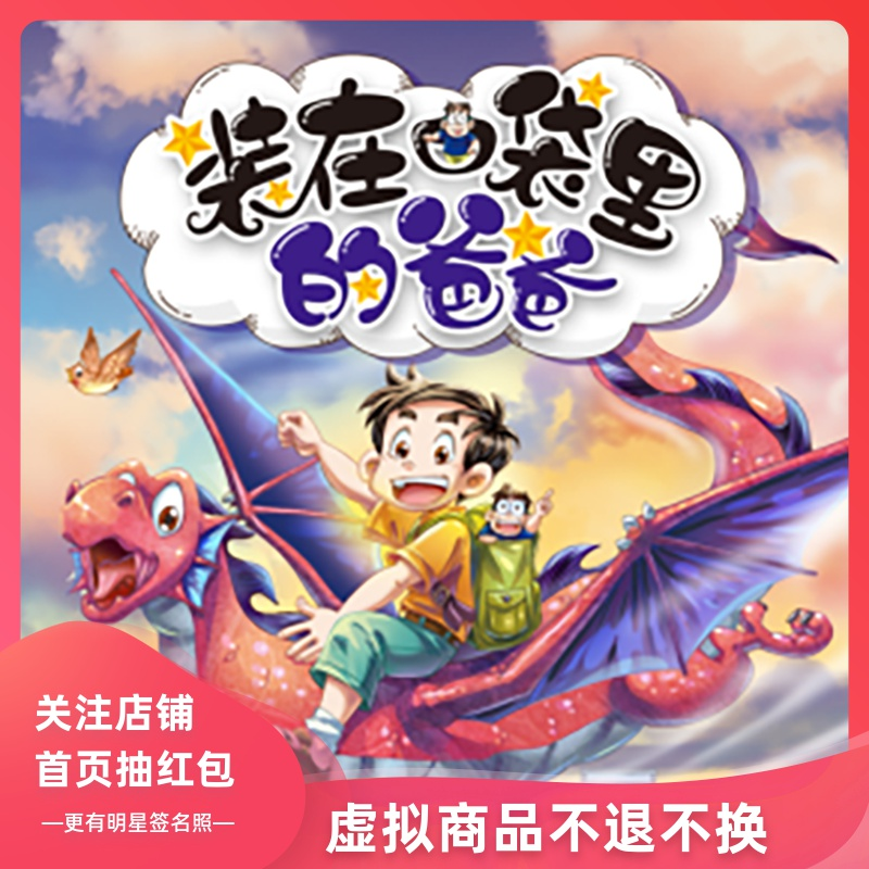 Father in the pocket of tmall elves: super version of non entity book, childrens imagination training, fairy tales, science fiction stories suitable for 5-12-year-old children, early childhood education, enlightenment, audio content