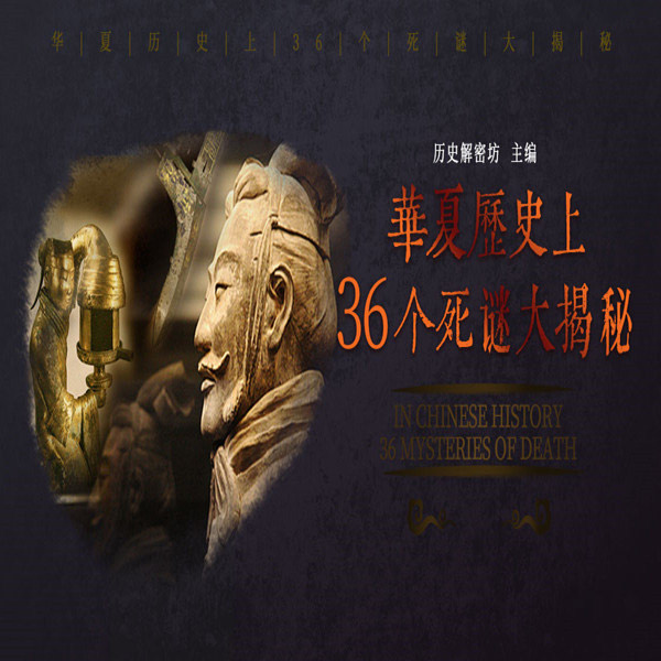 36 mysteries of death in Chinese history