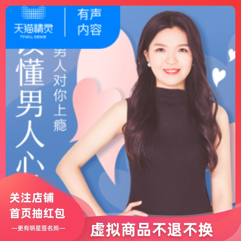 [tmall Genie has voice content] read mans heart and make him addicted to you