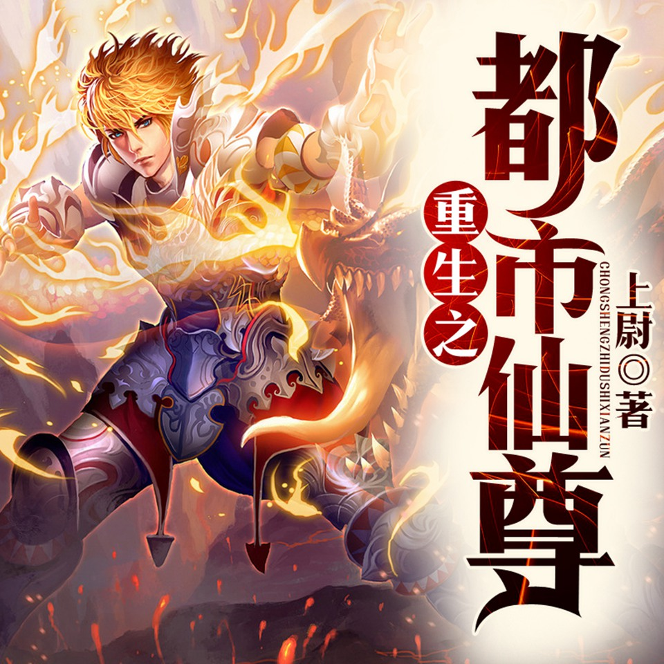 The reborn city xianzun is not a physical book. In this life, he killed Buddha and killed God. He vowed to ask the immortal to be the strongest man in the world in this prosperous metropolis