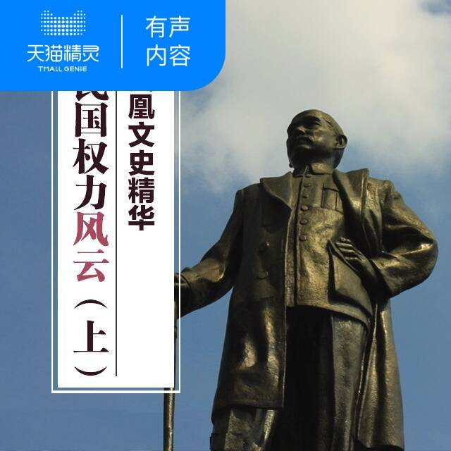 The power of the Republic of China (above) - the essence of Phoenix literature and history,