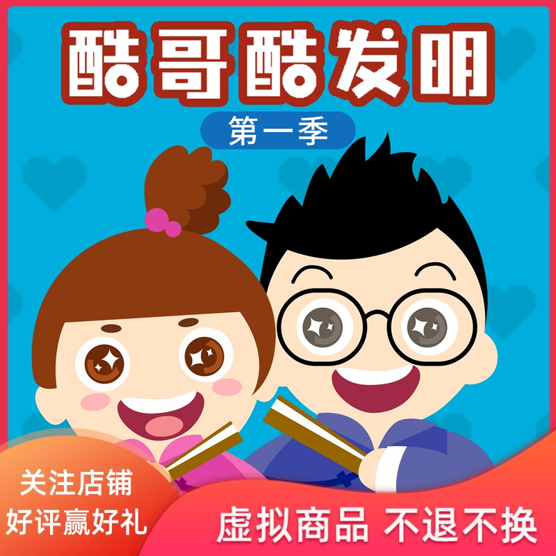 Tmall spirit cool brother cool invention (Season 1) non physical books let imagination fly to the sky, observe life, improve language expression ability