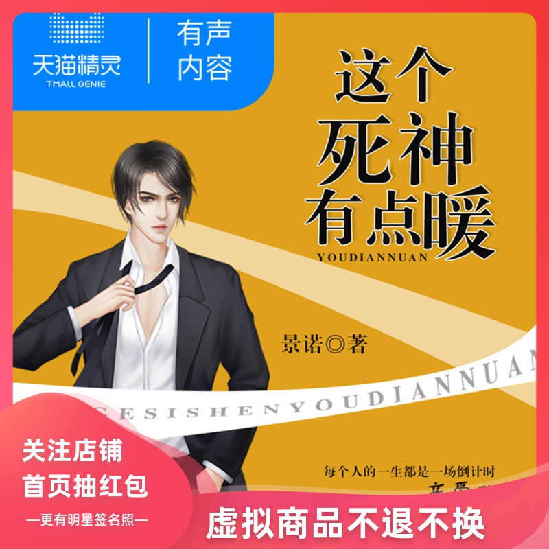 The God of death is a little warm, non physical book novel tmall Genie has voice content