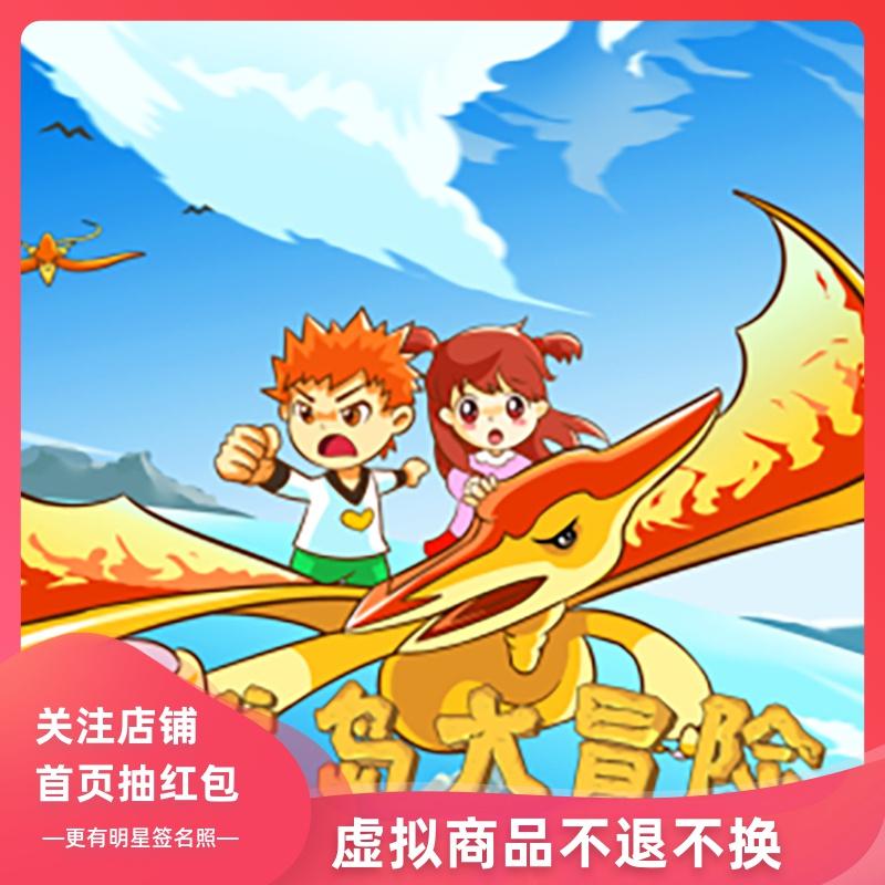 Dinosaur Island Adventure non physical book childrens adventure story