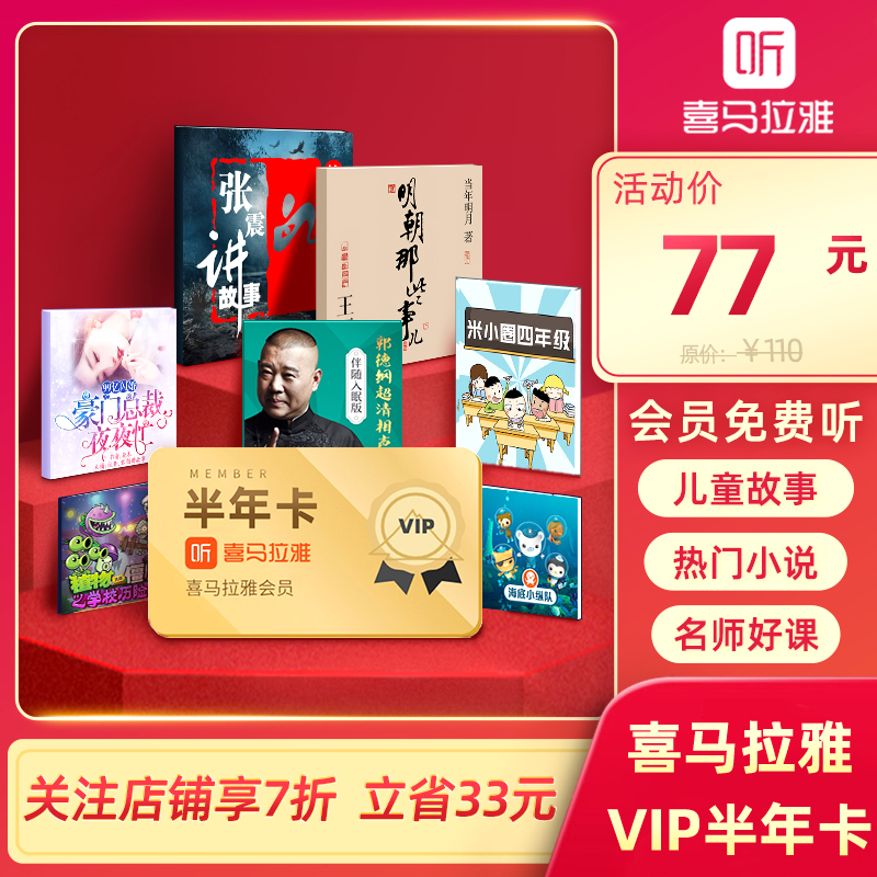 Himalaya members VIP half a card for 6 months only 77 yuan, photographed the 33 yuan plant, zombie piglet pigmi circle, the Ming Dynasty those things sugar candy stew Sydney trisomy Guo Degang