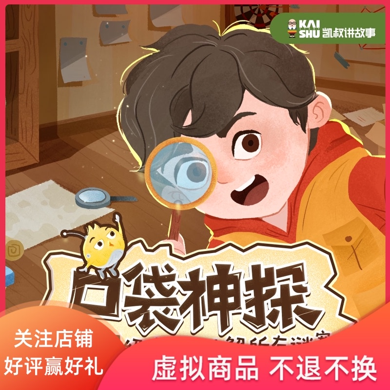 Tmall elf pocket detective Season 1 childrens stories uncle Kai tells stories. Members listen to non physical books, audio content, childrens Enlightenment stories, childrens audio stories