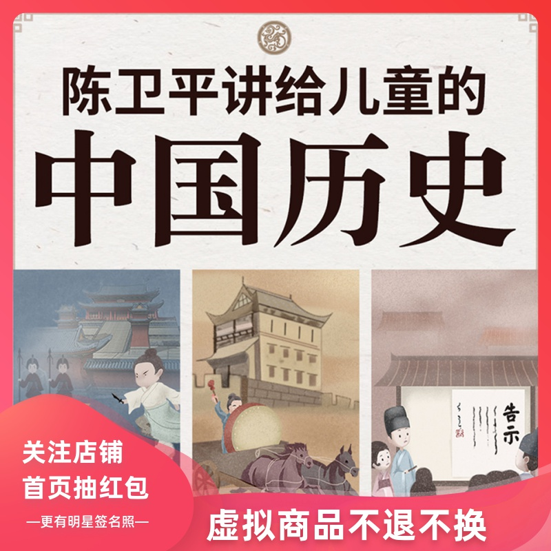History non entity book given by tmall Genie Chen Weiping to children history audio course for children children learning history is very different let children listen to historical speculation