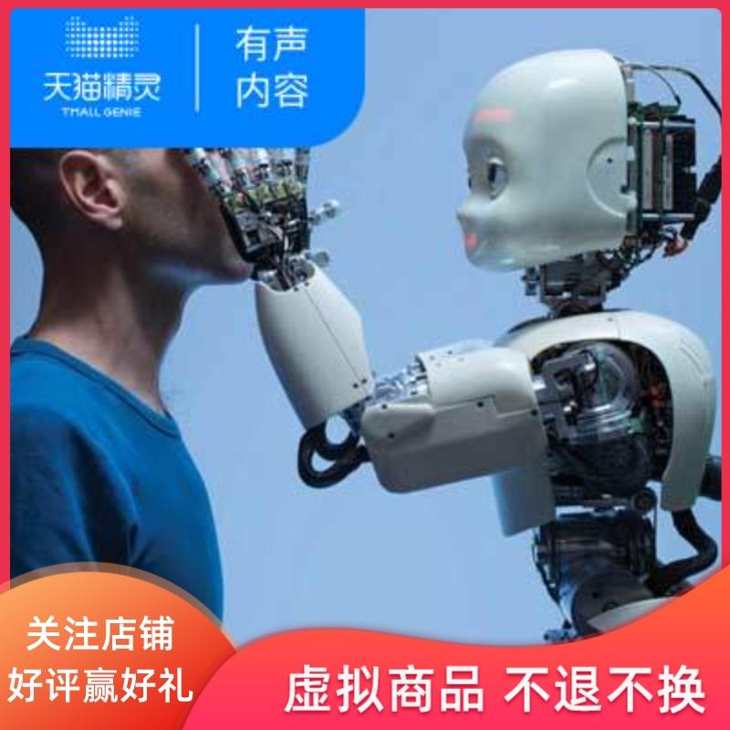 天猫精灵《不会被机器替代的人》非实体书 教你在人工智能时代 如何避免失业和下岗 路上读书  有声内容