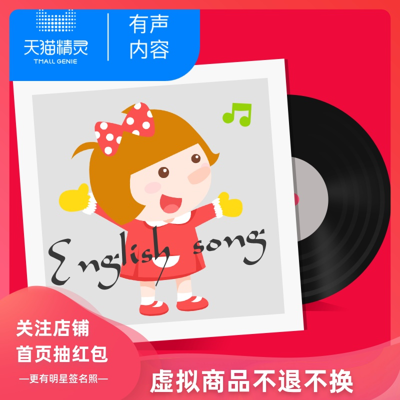 Beva childrens songs classic English childrens songs non entity book English nursery rhymes world famous songs selected sound content tmall Genie digital content