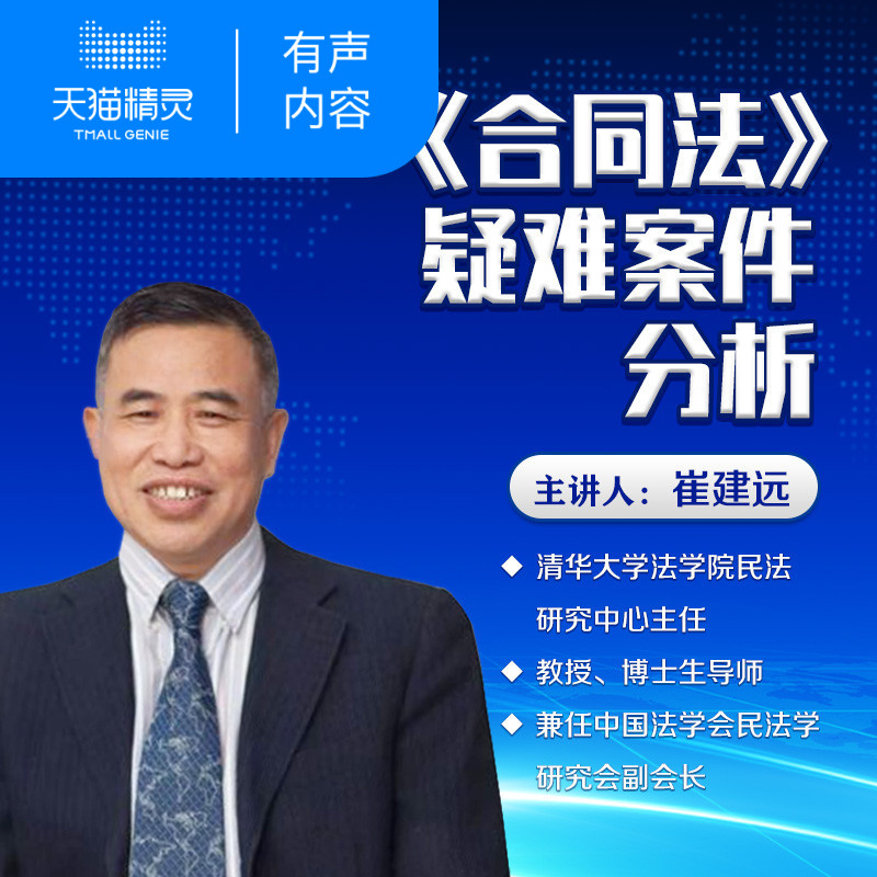 [content of tmall Genie voice] Professor Cui Jianyuan: analysis of difficult cases in Contract Law