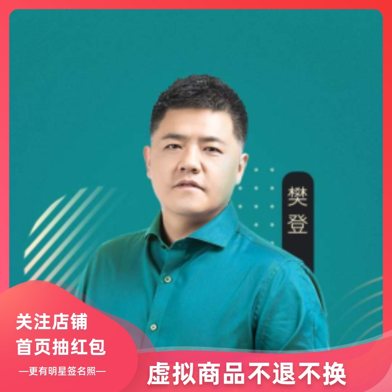 [618 special offer price 98.99] fan Deng: reproducible communication power is not entity book 20 essence, communication principle, thinking skills, expression, and comprehensive enhancement of communication ability Tmall spirit.