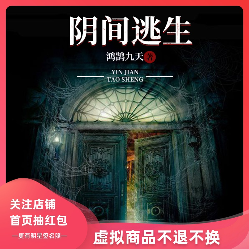Escape from the underworld is not a physical book. When robbing the red envelope, you accidentally fall into a terror game. If you fail to complete the task, you will die strangely. Everyone is desperately trying to escape from the voice content of the tmall elves