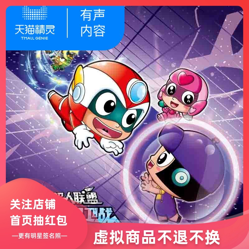 Tmall elves happy Superman Alliance: beyond time and space defense non physical book happy Superman Jialuos unexpected shuttle adventure audio content