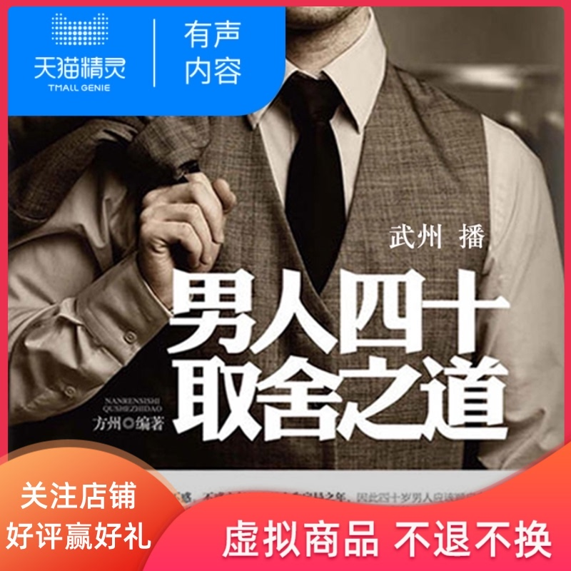 [voice content of tmall Genie] mens 40 choices