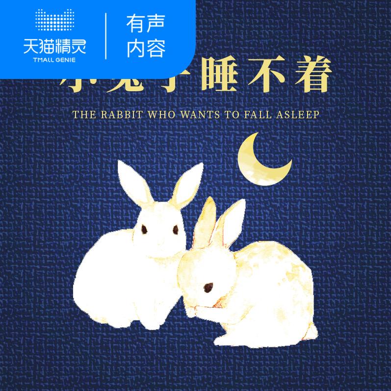 [tmall] rabbit cant sleep
