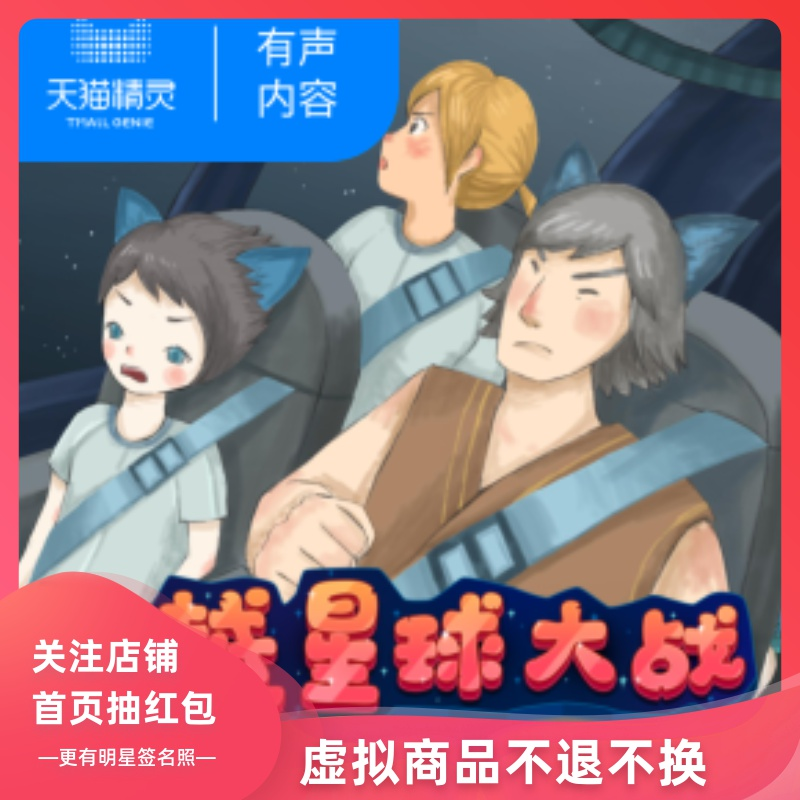 [tmall voice content] leap Star Wars