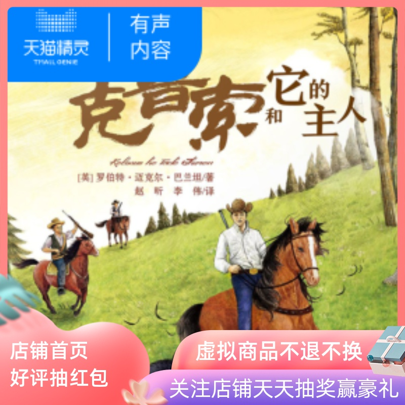[voice content of tmall] Crusoe and its owner