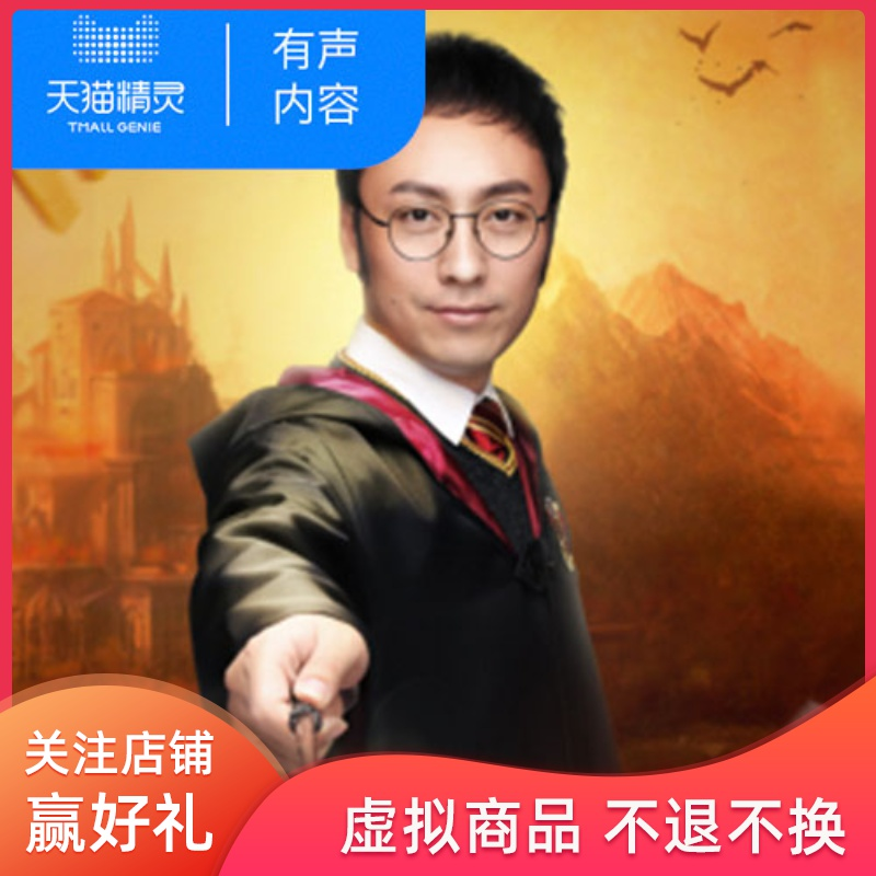 Sun Liang: learning English from Harry Potter 1