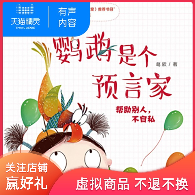 [voice content of tmall Genie] Du Xiaomos inspirational growth story: parrot is a prophet