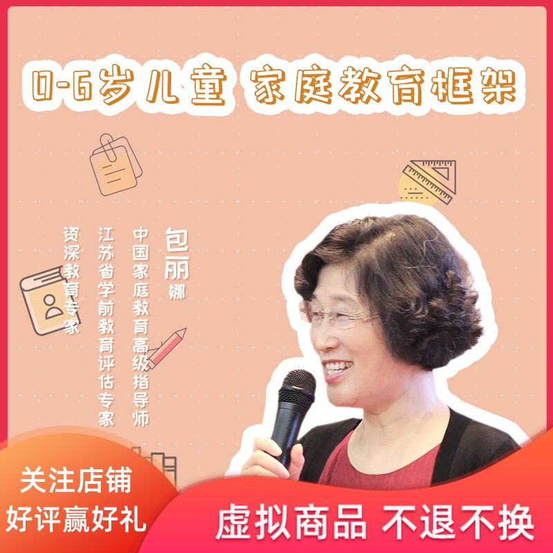 Tmall Genie non entity book of education framework for children aged 0-6 focuses on early education for children aged 0-6, which lays a good foundation for childrens subsequent learning and lifelong development