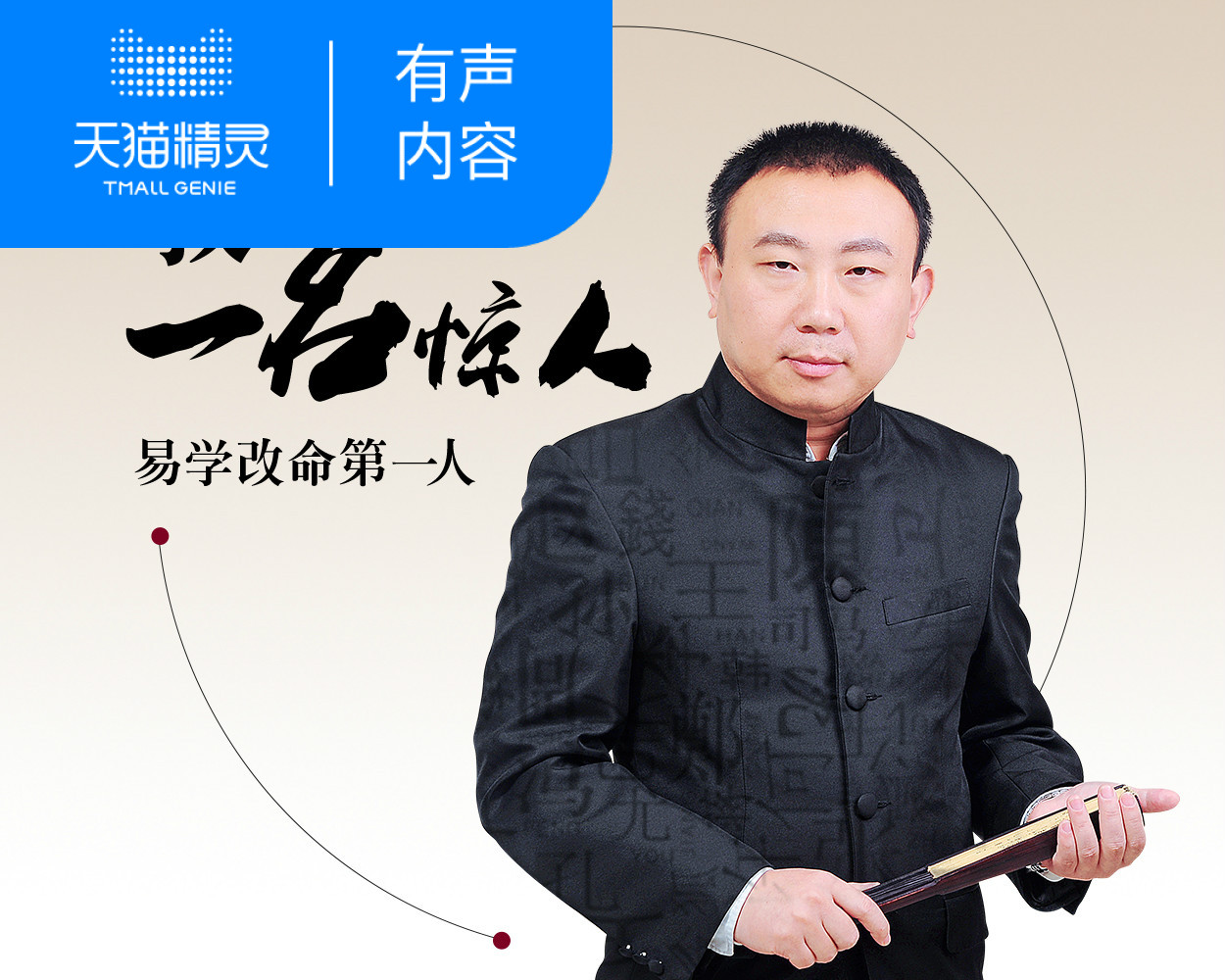 Wei Ziyan: what kind of name may destroy your life