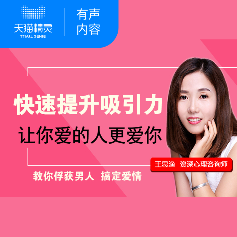 [voice content of tmall Genie] quickly improve womens attraction and easily capture mens heart