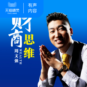 [tmall Genie voice] Zhou Wenqiang: a lesson of financial and business thinking to change fate