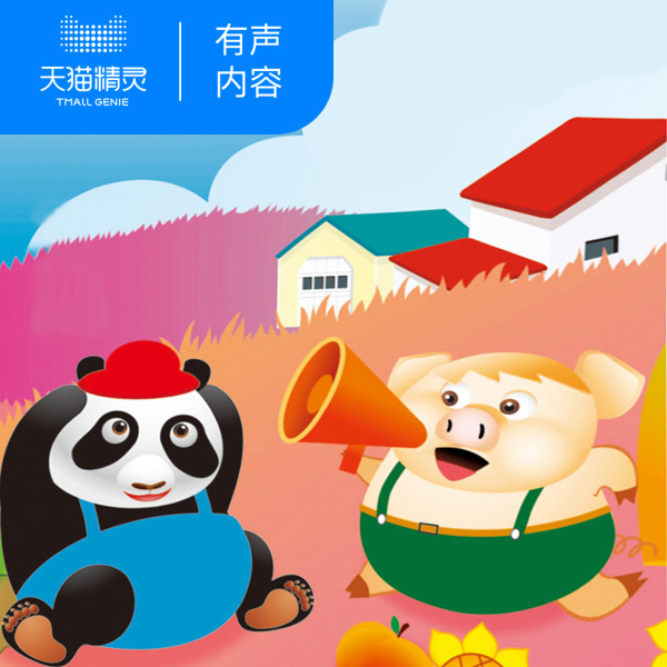 Piggy Xili and his younger brother, childrens early childhood education, enlightenment, sound story, tmall genie, sound content, digital content