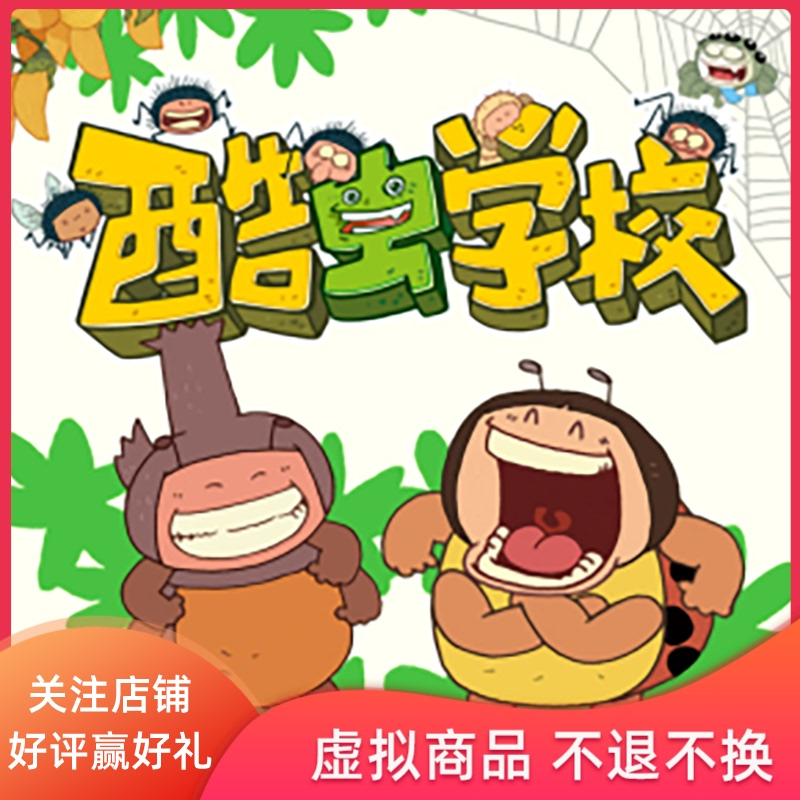 Cool insect School: my classmate is insect super edition non physical book childrens literature tmall elves audio content