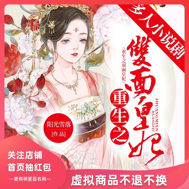 Rebirth of tmall elves: the double faced imperial concubines; multicasting of non physical books; fate reversal; the day when she can be reborn is the turning point of her fate; voice content