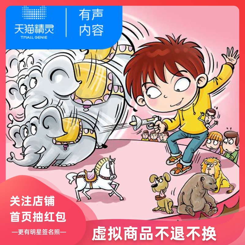 Father in pocket 7 childrens imagination training fairy tales science fiction stories suitable for 5-12-year-old children early childhood education enlightenment tmall Genie audio content digital content