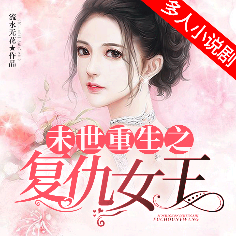 Rebirth of tmall elves in the last days: Revenge of the queen