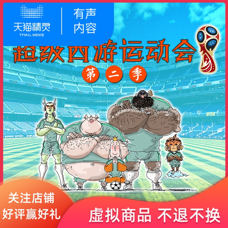 The non physical book of the second season of the super westward games may be the worlds first wonderful story of five masters and disciples and gods, Buddhas, ghosts and ghosts stepping on the field