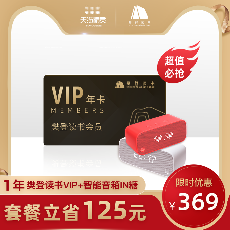 Fandeng reading VIP annual card 1 year card + tmall genie in sugar smart speaker package Fandeng reading club members raise girls non violent communication 250 + good book members listen to tmall spirit audio content free of charge