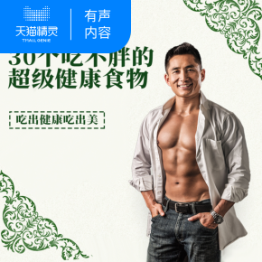 [voice content of tmall Genie] 30 super healthy foods without fat