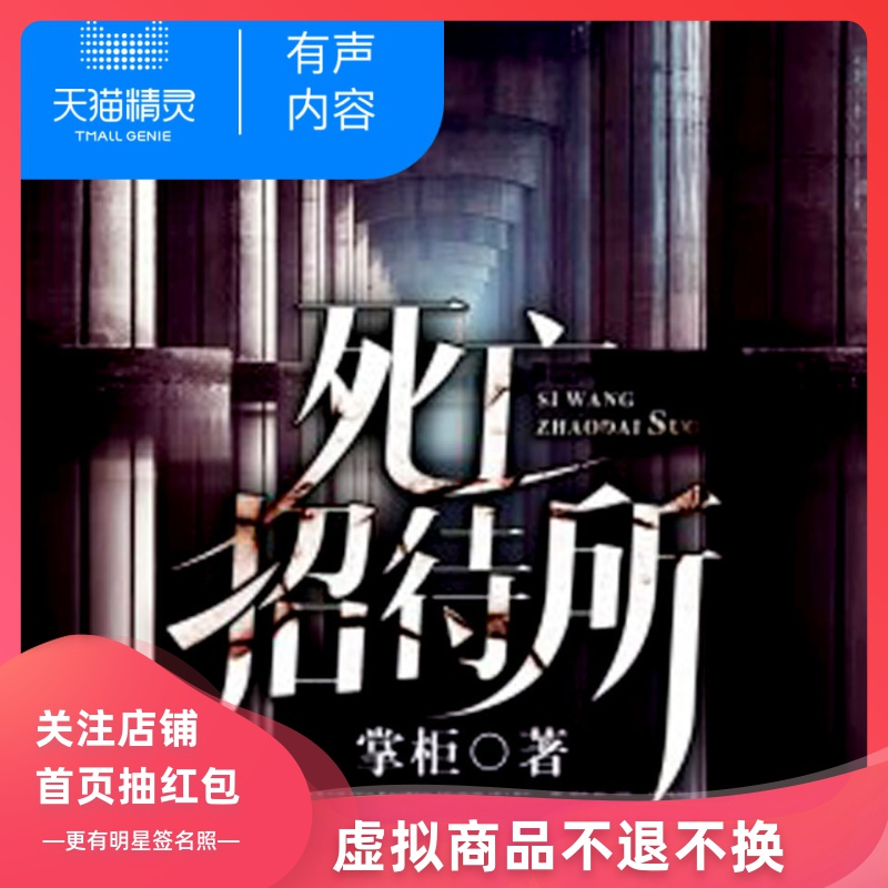 [voice content of tmall] death Hostel