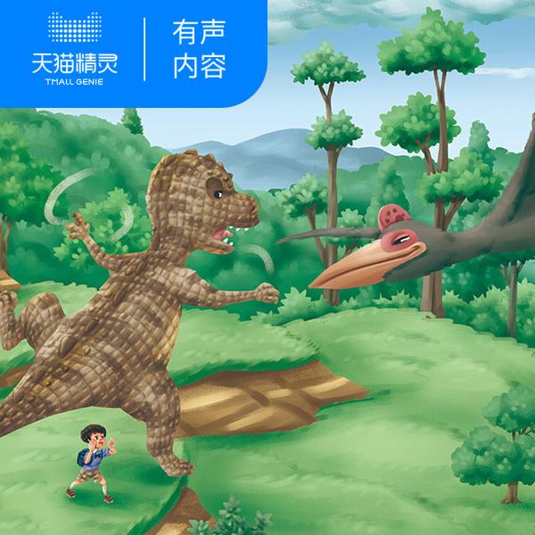 《恐龙联盟大作战》 儿童幼儿早教启蒙故事 天猫精灵 有声内容