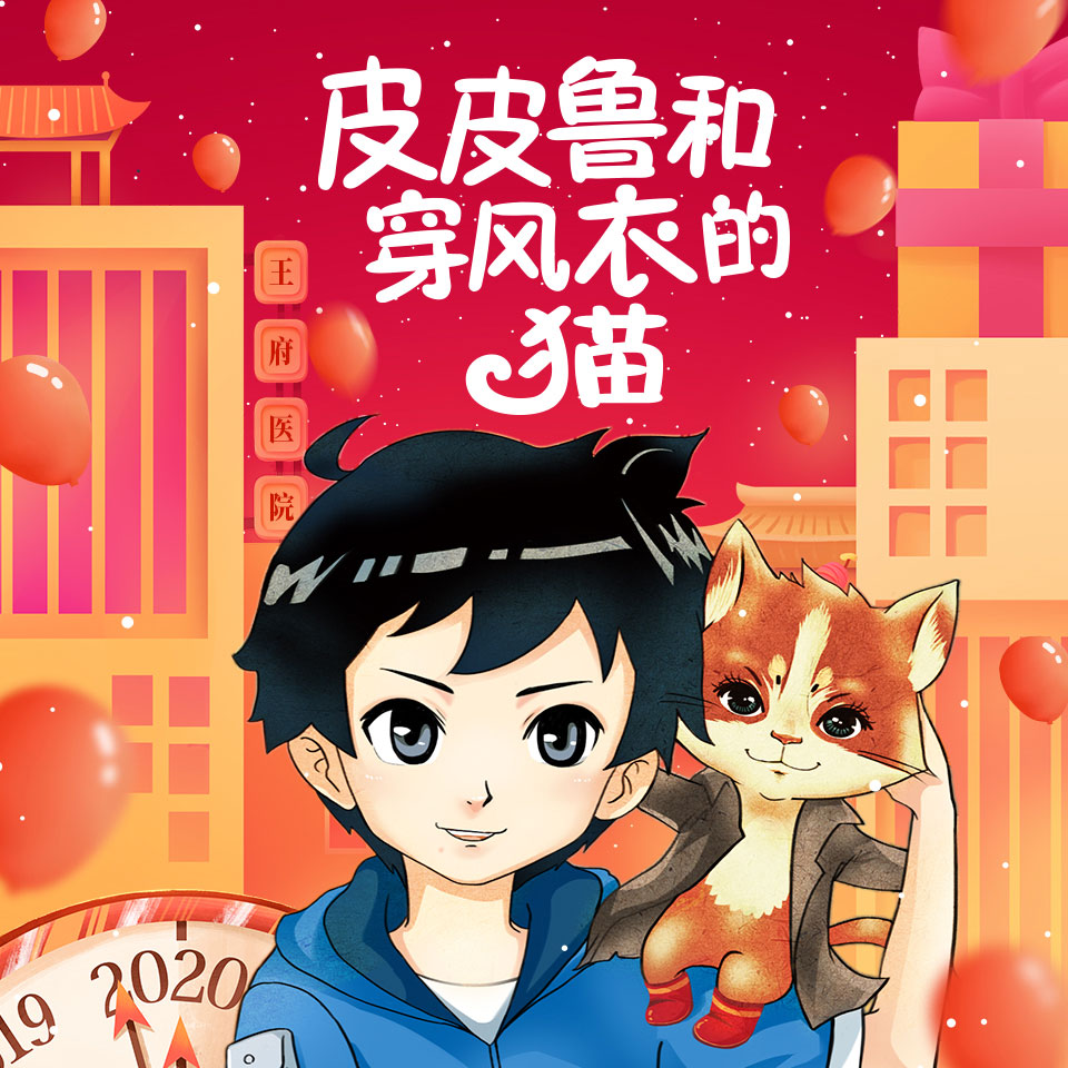 Pipilu and cat in windbreaker non physical book when luck comes, how do you choose which cat can change life childrens early education enlightenment story tmall elves audio content
