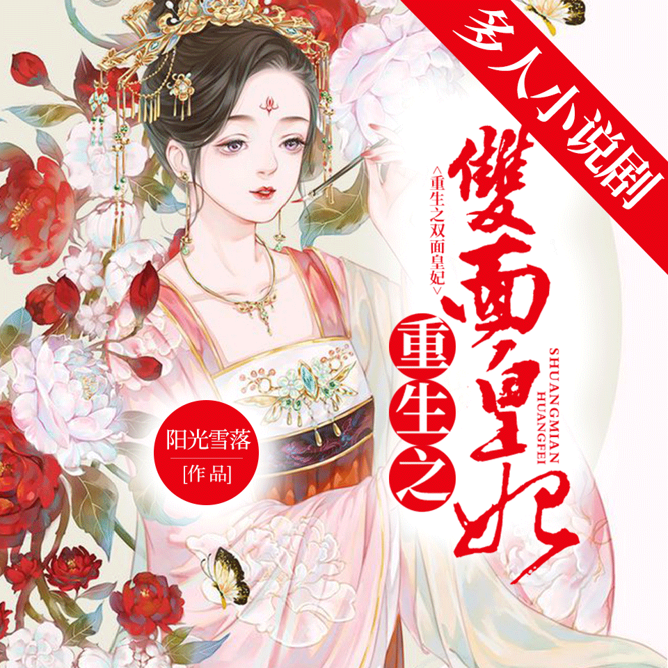 Rebirth of tmall elves: a double-sided imperial concubine