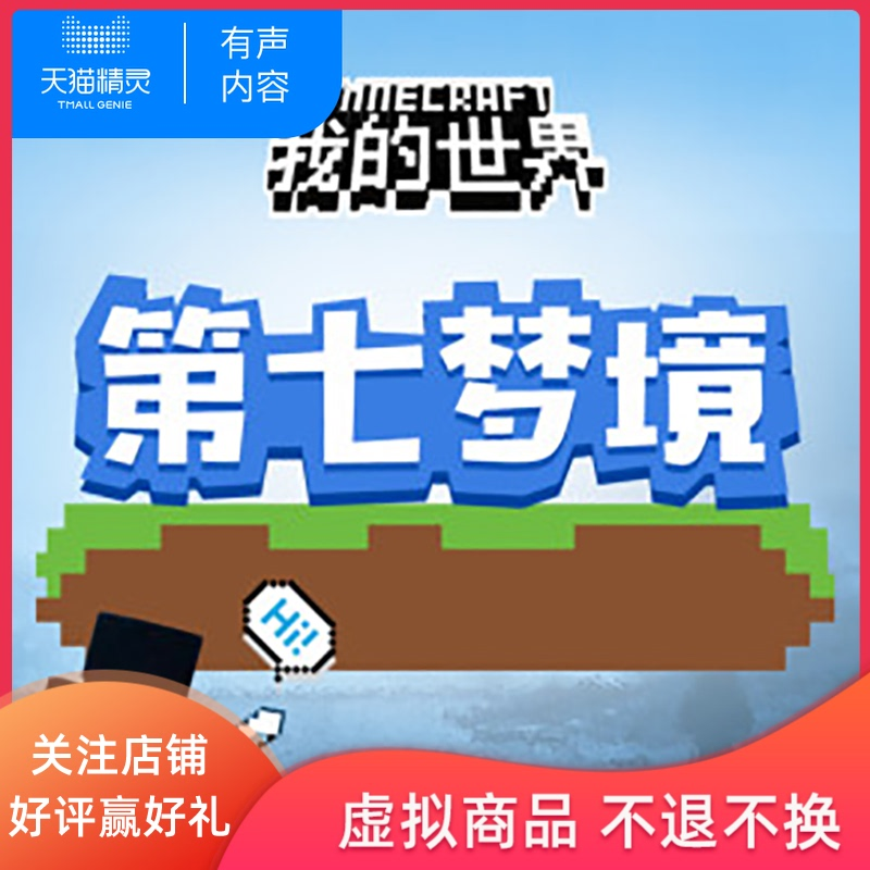 My seventh dream of the world: non entity book Feng, uncle, childrens imagination cultivation, suitable for children aged 6-12 who like adventure, childrens early childhood education, enlightenment story, tmall elves, voice content