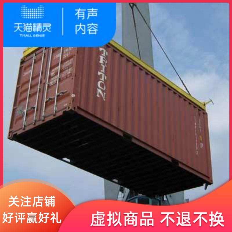 Container changes the world