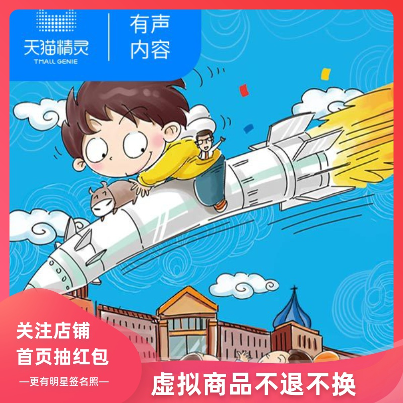 Dad in pocket 1 childs imagination training fairy tale science fiction story suitable for 5-12-year-old childrens Early Childhood Education Enlightenment tmall Genie audio content digital content
