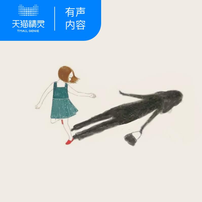 【天猫精灵有声内容】秘密