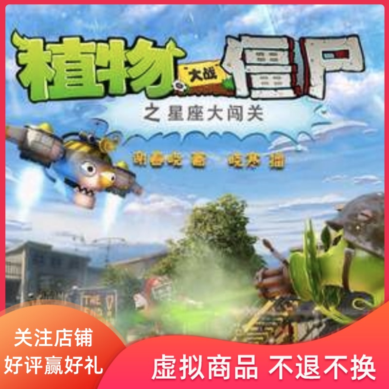 Tmall fairy plant vs zombie zombie constellation breakthrough non physical book childrens early childhood education enlightenment story audio content digital content