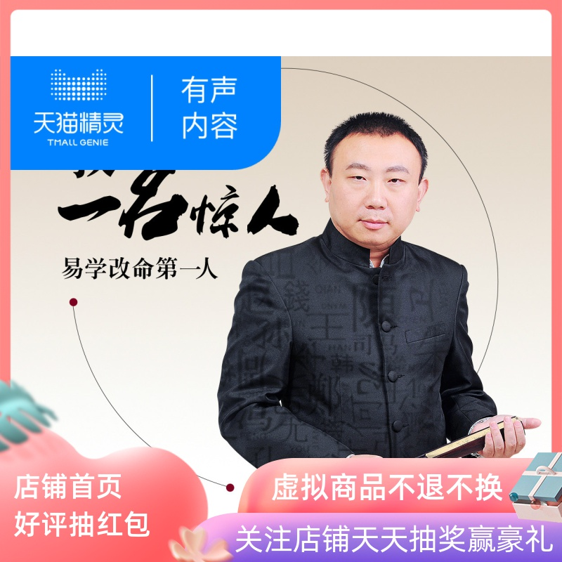 Wei Ziyan: what kind of name may ruin your life