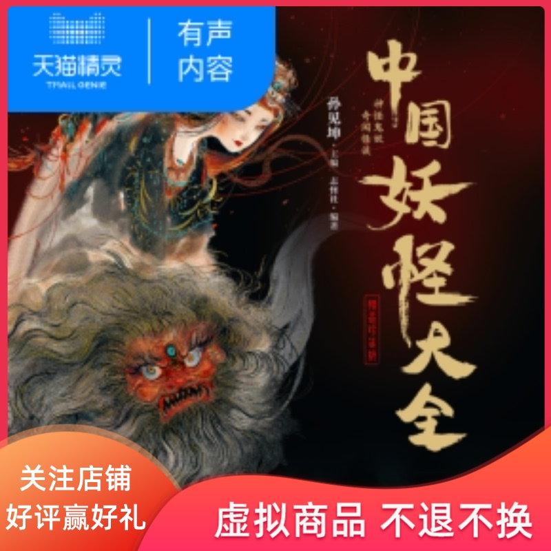 A book to understand Chinese traditional monster culture